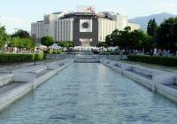 Форумът се провежда в НДК от 24 до 26 септември. Снимка bulgaria.actualno.com (архив)
