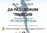 Седмицата от 1 до 7 октомври ще премине за пловдивчани под знака на спорта.