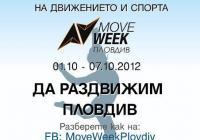 """Мотото на тазгодишната кампания е """"Да раздвижим Пловдив""""."""