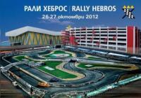 """Рали """"Хеброс"""" ще определи и шампиона на България по автомобилизъм."""