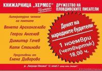 Първата ноемврийска проява е в Деня на народните будители.