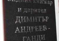 """Паметният знак е в старинното училище """"Свети Георги"""". Снимка Община Асеновград"""