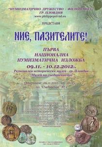 Изложбата ще остане в музея в продължение на месец.