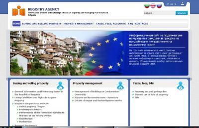 За разработването на интернет страницата правителството отпусна 30 хиляди лева.