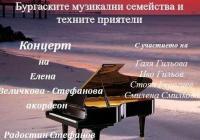 Идеята на проекта е да се представи творческият потенциал на бургаски музикантски семейства. Снимка Община Бургас