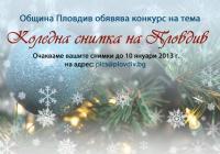 Фотографиите се приемат по електронна поща до 10 януари 2013 г. Снимка Община Пловдив