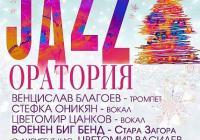 Концертът е със специалното участие на Стефка Оникян.