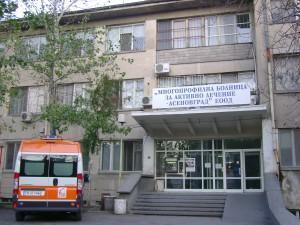 Сградата се нуждае от основен ремонт на покрива.  Снимкаmbal-asenovgrad.com
