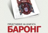 """Първата книга на Иво Баев доказва за пореден път, че за изява в изкуството няма възраст. Снимка <a href=""""http://www.burgas.bg/"""">Община Бургас</a>"""