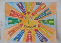 Общо 8130 деца от цялата страна на възраст между 6 и 12 години нарисуваха мечтите си за развитието на своя град. Снимка ОИЦ - Пловдив