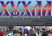Зимните мистерии отново ще съберат любители на веселбата от България, Гърция и Турция.