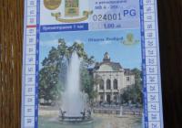 Талоните са със снимка на шадравана пред Общината. Снимка Aspekti.info