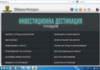 За разлика от брошурата сайтът има и българска версия.