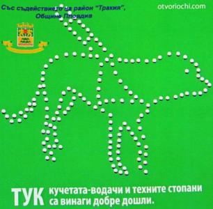Този стикер показва, че в обекта се допускат кучета - водачи на незрящи хора.