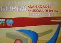 """Турнирът ще е в новата зала на ПУ """"Паисий Хилендарски"""", входът е свободен."""
