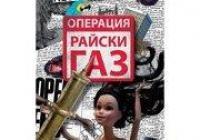 И тази книга на Краевски е в типичния му свеж хумористичен стил.