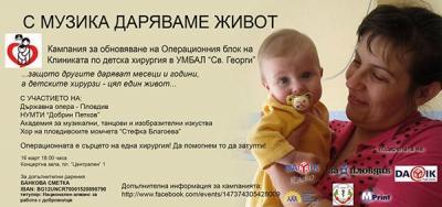 """Благотворителен концерт за набиране на средства за Операционния блок на Клиниката по детска хирургия на УМБАЛ """"Свети Георги"""" Пловдив"""