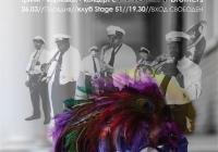 Концерт на нюорлеанска брас формация, филм и изложба за фестивала Марди Гра могат да бъдат видени в клуб Stage 51