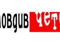 """Форумът """"Пловдив чете"""" ще събере под тепетата представители на 42 издателства."""