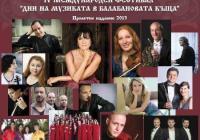 Във фестивалната програма са включени гастроли на цяло съзвездие музикални светила.