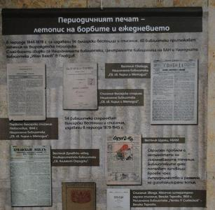 Експозицията представя ценни образци от богатото ни книжовно наследство.  Снимка Община Асеновград