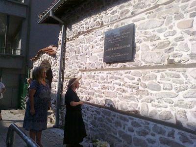 Паметната плоча на Паисий в Асеновград  Снимка Община Асеновград