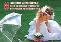 Малките хубавици в бели рокли ще красят празника.