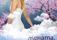 След пътя на чудесата героинята на Самуилова - Ади, поема по пътя на любовта.
