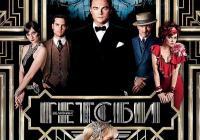 Поредната екранизация на романа на Ф. С. Фицджералд е дело на режисьора Баз Лурман.