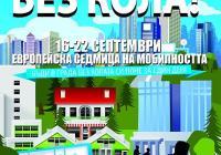На 21 септември във всички градове - участници в кампанията, ще има зони без автомобилен трафик.