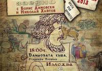 Изложба на Борис Димовски в Данчовата къща в Стария град.