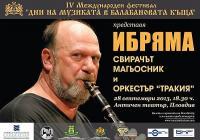 """Иво Папазов – Ибряма със своя оркестър """"Тракия"""""""