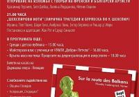 """""""По пътя на Балканите"""" е проект, който свързва по своеобразен начин артистични интерпретации в едно общо пространство."""
