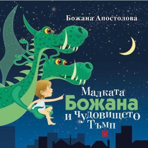 Книжките от поредицата са илюстрирани от Костадин Костадинов.