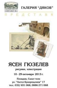"""В """"Дяков"""" художникът ще представи не показвани рисунки и илюстрации към """"Дама пика"""", """"Дон Кихот"""" на Сервантес,""""Пинокио"""", """"Алиса в огледалния свят"""" и други."""