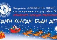 """""""Подари Коледа! Бъди дете!"""", под този надслов фондация """"Качество на живот"""" и двата пловдивски мола организират благотворителна коледна работилница."""