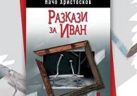 Сборникът с разкази е плод на оригинално творческо хрумване.