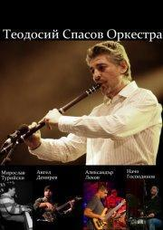 Освен с кавала Теодосий Спасов ще импровизира с тромпет и вокали.
