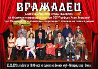 Спектакълът на младите театрали от Първомай вече има 14 много успешни представления .