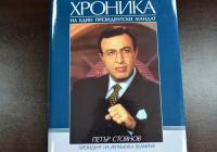 """""""Хроника на един президентски мандат"""" ще бъде представена от нейния автор и съставител Димитър Райчев, в присъствието на самия Петър Стоянов."""