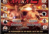 Втората професионална гала-вечер по ММА в Пловдив на 7 март, от 20.30 часа, в Спортната зала на Пловдивския университет.