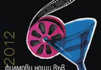 Кинопанорамата продължава от 29 юни до 23 юли.