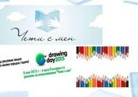 Инициативата е на 6 юни от 10 до 12 часа Снимка: организаторите