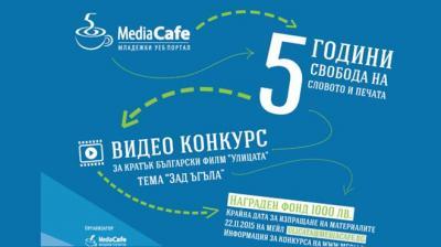 """Конкурсът е по повод 5-ия рожден ден на """"Медиа кафе""""  Снимка: организаторите"""