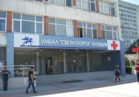 """Прегледите се правят след предварително записване, напомнят от болницата. Снимка: УМБАЛ """"Свети Георги"""""""