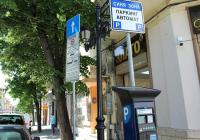 Снимка: Община Пловдив