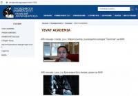 """Студентите и преподавателите вярват, че VIVAT ACADEMIA ще продължи да живее, да радва и вдъхновява академичната общност и приятелите на ПУ """"Паисий Хилендарски"""" и след като тези трудни дни отминат."""