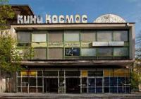 """Сградата на пловдивското кино """"Космос"""", натоварена с културна символика в миналото, днес е пуста и се руши. Снимка КАБ"""