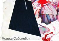 Младият сръбски художник има вече 10 самостоятелни изложби.