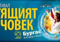 Основната идея на фестивала е четящите човеци да стават повече. facebook.com/LetenFestivalChetiashtiatChovek